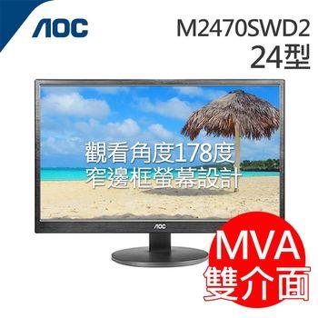 AOC艾德蒙 M2470SWD2 24型MVA面板雙介面液晶螢幕