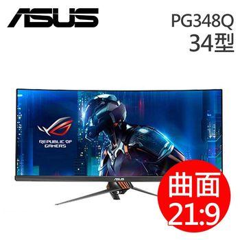 ASUS華碩 PG348Q 34型21:9曲面電競螢幕
