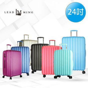 LEADMING- 氣質玩家24吋輕旅行箱-顏色任選