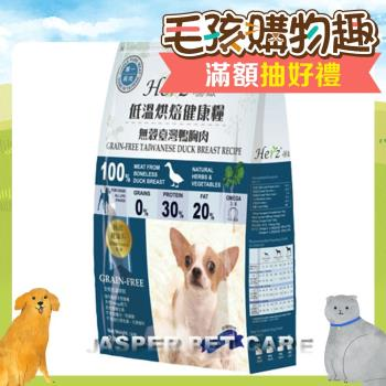 【Herz】赫緻 低溫烘焙狗糧-無穀台灣鴨胸肉 2磅 X 1包