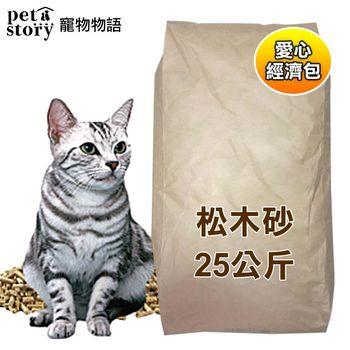 【寵物物語】松木砂 愛心經濟包 25KG