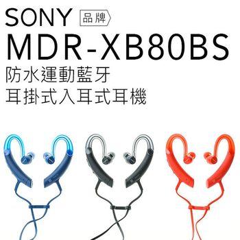【附原廠攜行袋】SONY 運動藍芽 入耳式耳機 MDR-XB80BS 【公司貨】