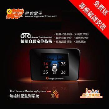 【橙的電子】Orange 無線胎壓偵測器TPMS胎內_(送專業安裝_P439+ 通用型 全新升級版)
