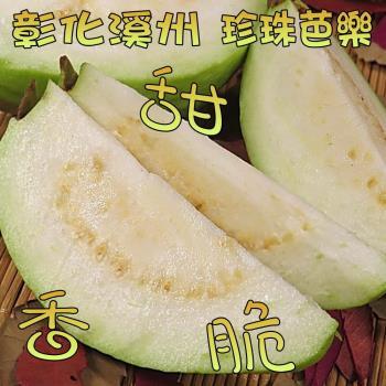 坤田水果 彰化溪州 珍珠芭樂4斤