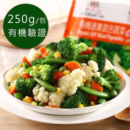 【幸美生技】歐盟有機認證急凍蔬菜(任選10包 250g/包 青花菜/菠菜/甜豌豆/活力四色/綜合時蔬)