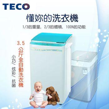【東元TECO】3.5公斤全自動洗衣機XYFW035B-海洋藍(基本運送/不含安裝)