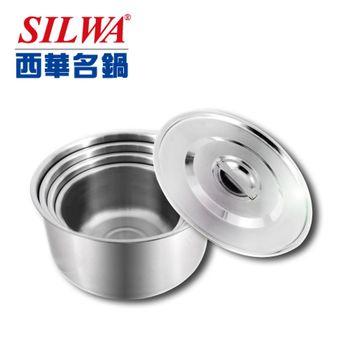 《西華Silwa》四件式調理鍋