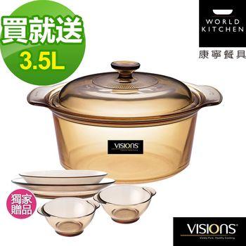 【美國康寧 Visions】3.5L晶彩透明鍋 (寬鍋)+【送】CORELLE康寧Pyrex耐熱餐盤4件組(市價$1410)