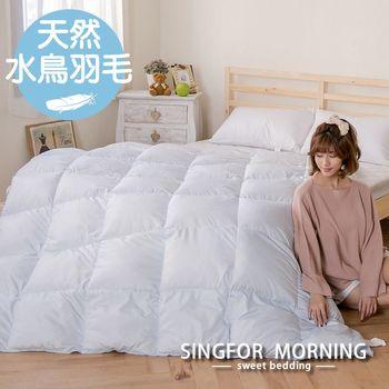 【幸福晨光】防絨100%天然水鳥羽絨冬被-雙人(水藍)