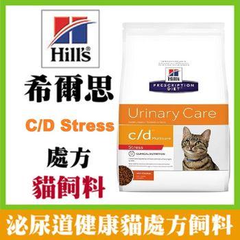 【送項圈】希爾思 Hills 貓用處方飼料 c/d Multicare Stress泌尿道護理舒緩緊迫貓處方(1.5kg)  1入裝