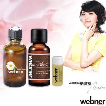 【888福袋】webner 葦柏納 卸妝精油熱銷三件組(杜松洋甘菊+蜜香玫瑰+全能抗老)
