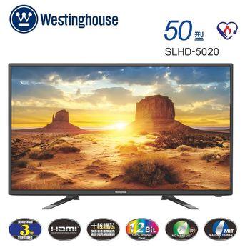 特惠破盤【Westinghouse 美國西屋】50吋FHD LED液晶電視(SLHD-5020)贈基本安裝