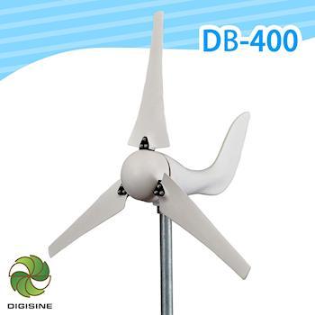 Digisine★DB-400 家用型輕量化400W風力發電機 [ 三米風速以上即可發電 ] [ 符合CE、FCC規範 ]