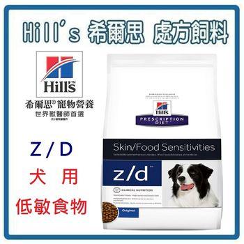【送項圈】Hills 希爾思犬用處方飼料 z/d 皮膚/食物敏感狗飼料 (8磅)  1入裝
