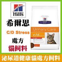 ~送項圈~希爾思 Hills 貓用處方飼料 c d Multicare Stress泌尿道
