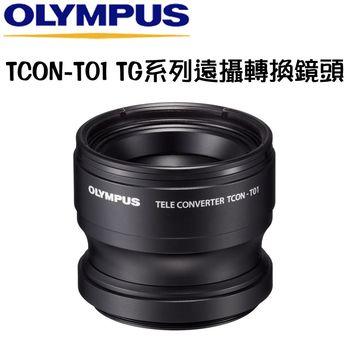OLYMPUS TCON-T01遠攝轉換鏡頭 (公司貨)
