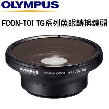 OLYMPUS FCON-T01魚眼轉換鏡頭 (公司貨)