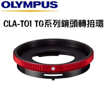 OLYMPUS  TG系列轉接環CLA-T01 (公司貨)