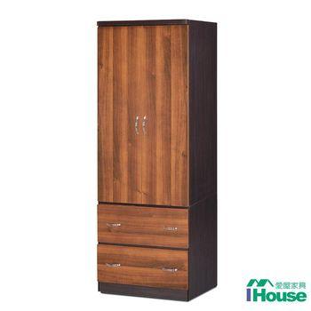 IHouse-歐姆工業風雙色二抽衣櫃「2.5x6呎」