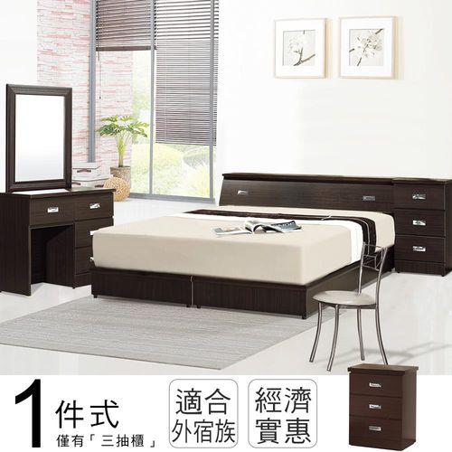 IHouse-經濟型三抽床頭櫃/床邊櫃