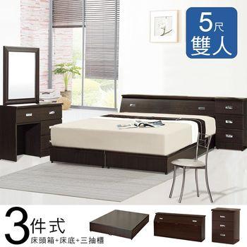 IHouse-經濟型房間三件組「床頭箱+床底+床頭櫃」《雙人5呎》