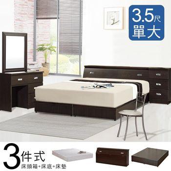 IHouse-經濟型房間三件組「床頭+床底+獨立筒床墊」《單人加大3.5呎》