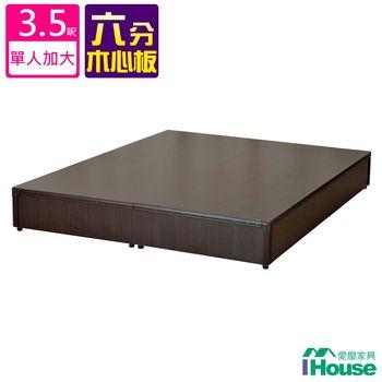 IHouse-『強化6分硬』床座/床底/床架《單人加大3.5呎》