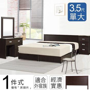 IHouse-經濟型日式素面床頭片《單人加大3.5呎》