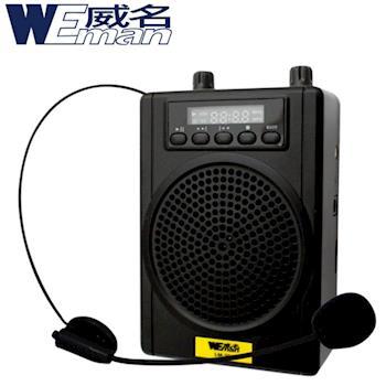 【WEMAN威名】充電式大功率多媒體數位教學擴音機(LM-201)