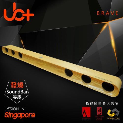 UB+新加坡EUPHO專用手工原木音箱BRAVE