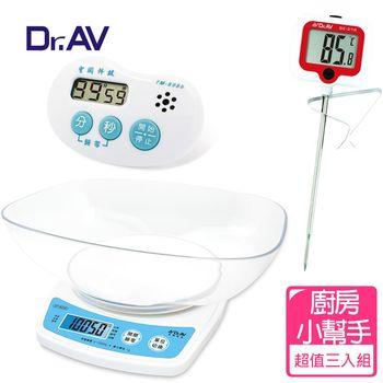 【Dr.AV】廚房小幫手超值組合(專業料理秤+專業級溫度計+超大聲倒時器)