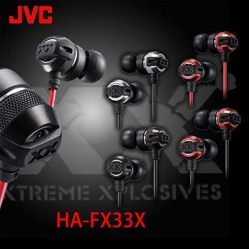 【JVC】HA-FX33X新XX系列入耳式高音質耳機