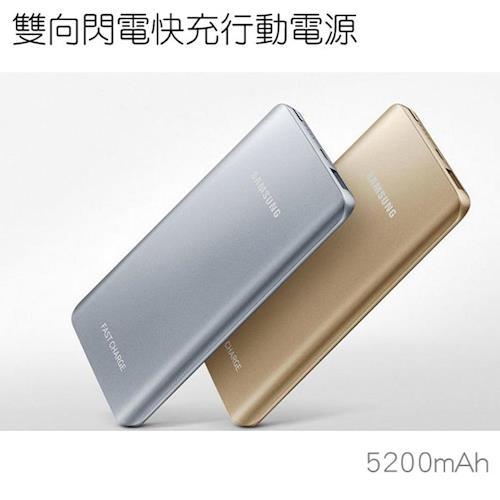 Samsung EB-PN920原廠5200mAh雙向閃電快充行動電源