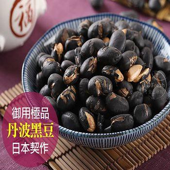 【愛上新鮮】日本丹波焙炒黑豆4包