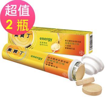 【素寶丁】 綜合維他命發泡錠-甜橙百香口味x2瓶(15錠/瓶)
