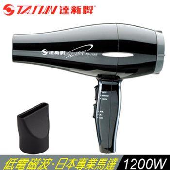 【達新】沙龍級營業用專業吹風機TS-1199