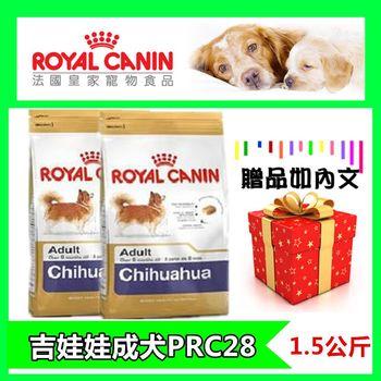 《法國皇家飼料》PRC28吉娃娃成犬飼料 (1.5kg/1包) 寵物狗飼料