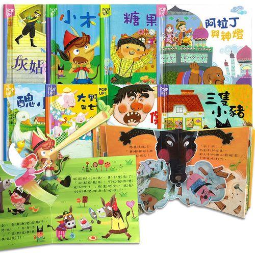 【邁吉克學堂】世界童話立體故事書-下集 (8冊)