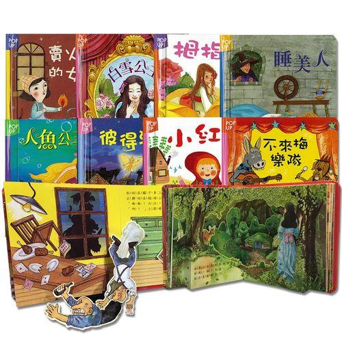 【邁吉克學堂】世界童話立體故事書-上集 (8冊)