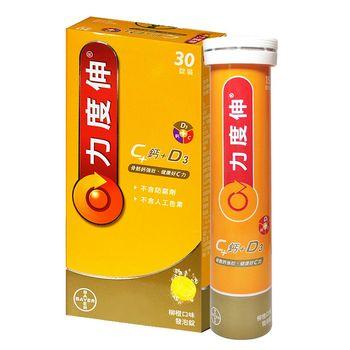 即期品【力度伸】C+鈣+D3發泡錠-柳橙口味(30錠/瓶)