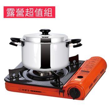 【西華】御膳不鏽鋼湯鍋24cm+超薄休閒卡式爐