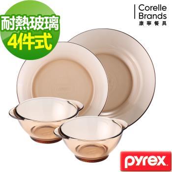 【美國康寧CORELLE】Pyrex耐熱4件式餐盤組(D01)