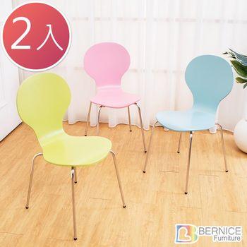 Bernice-莉樂曲木餐椅/洽談椅-DIY(二入組)(三色可選)