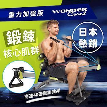 ★激殺買1送2 ★Wonder Core2 全能塑體健身機(重力加強版WC-83P附30分鐘教學光碟