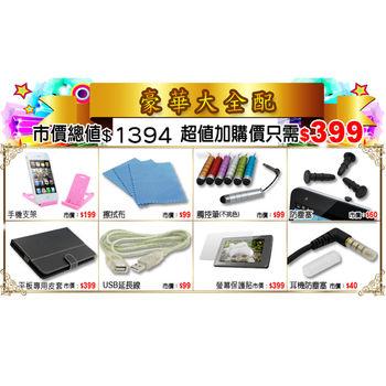 IS愛思/SuperPad 平板電腦專用配件包-含皮套 保護貼 及各周邊