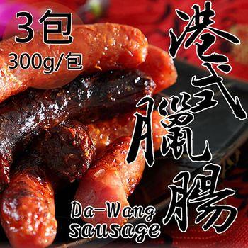 【一等鮮】大王港式臘腸/肝腸任選3包(300g/包〉