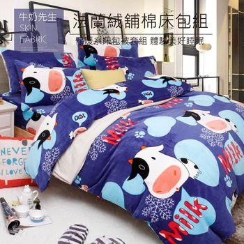 【R.Q.POLO】『牛奶先生』法蘭絨舖棉床包毯被四件組(雙人加大6X6.2尺)