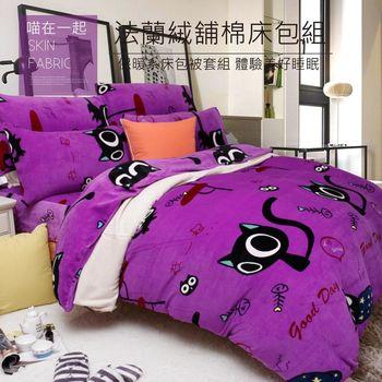 【R.Q.POLO】『喵在一起』法蘭絨舖棉床包毯被四件組(雙人標準5X6.2尺)