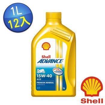 【殼牌】Shell ADVANCE AX5 1L機車用 15W-40 合成機油-12入