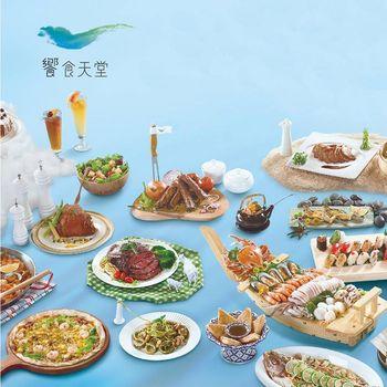 全台【饗食天堂】自助美饌平日午餐券-10張(期限4月28日)